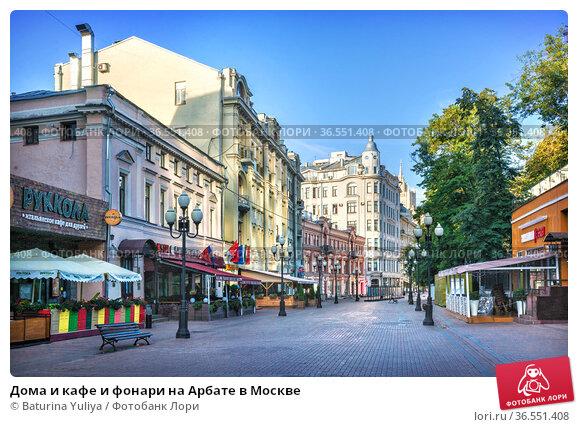 Дома и кафе и фонари на Арбате в Москве. Редакционное фото, фотограф Baturina Yuliya / Фотобанк Лори