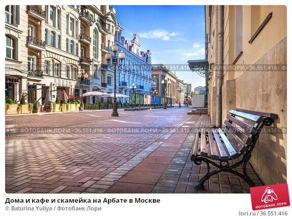 Дома и кафе и скамейка на Арбате в Москве. Редакционное фото, фотограф Baturina Yuliya / Фотобанк Лори