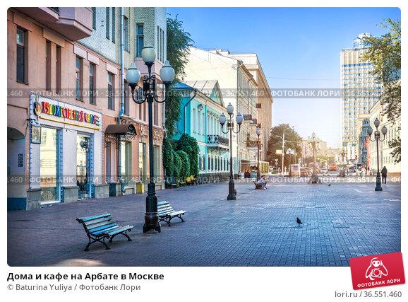 Дома и кафе на Арбате в Москве. Редакционное фото, фотограф Baturina Yuliya / Фотобанк Лори