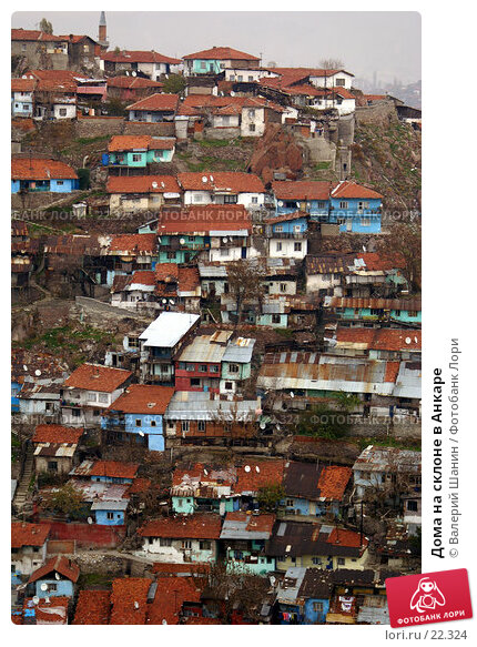 Купить «Дома на склоне в Анкаре», фото № 22324, снято 15 ноября 2006 г. (c) Валерий Шанин / Фотобанк Лори