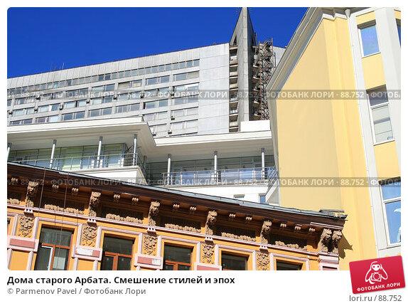 Дома старого Арбата. Смешение стилей и эпох, фото № 88752, снято 21 сентября 2007 г. (c) Parmenov Pavel / Фотобанк Лори
