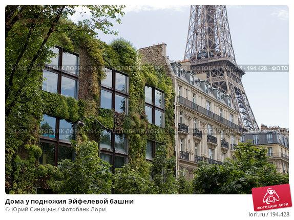 Дома у подножия Эйфелевой башни, фото № 194428, снято 19 июня 2007 г. (c) Юрий Синицын / Фотобанк Лори