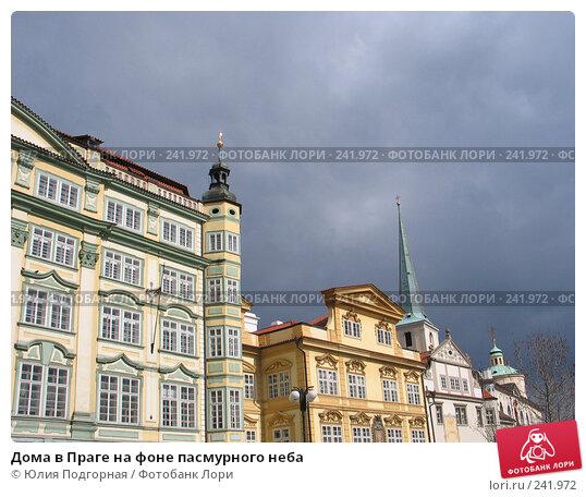 Дома в Праге на фоне пасмурного неба, фото № 241972, снято 17 марта 2008 г. (c) Юлия Селезнева / Фотобанк Лори