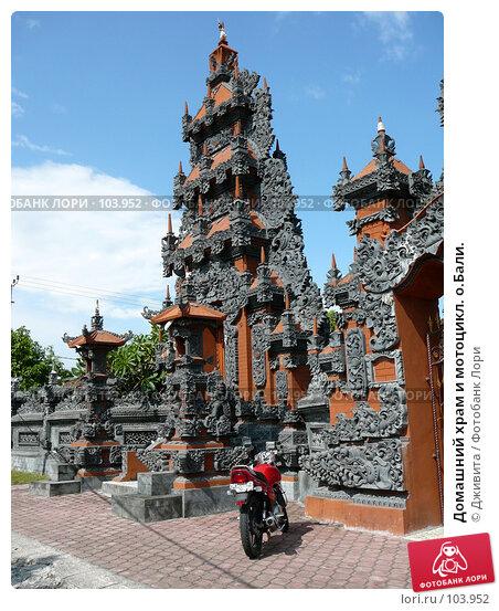 Купить «Домашний храм и мотоцикл. о.Бали.», фото № 103952, снято 25 апреля 2018 г. (c) Дживита / Фотобанк Лори
