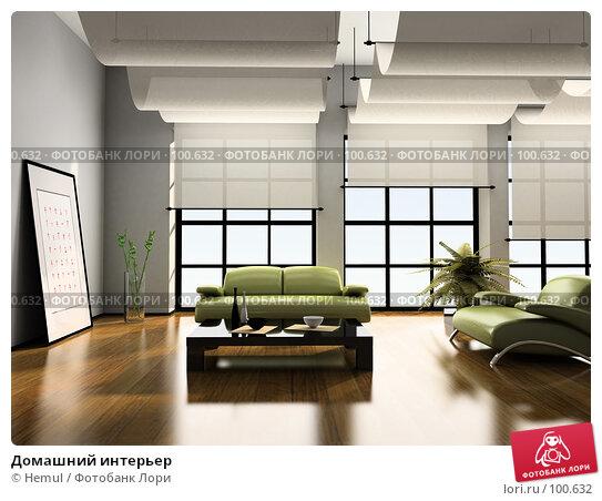 Домашний интерьер, иллюстрация № 100632 (c) Hemul / Фотобанк Лори