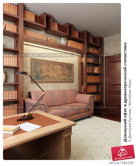 Домашний офис в древнегреческой стилистике, иллюстрация № 324212 (c) Дмитрий Кутлаев / Фотобанк Лори
