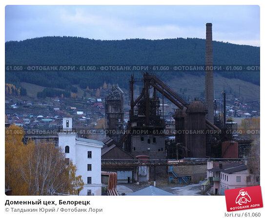 Купить «Доменный цех, Белорецк», фото № 61060, снято 7 октября 2006 г. (c) Талдыкин Юрий / Фотобанк Лори