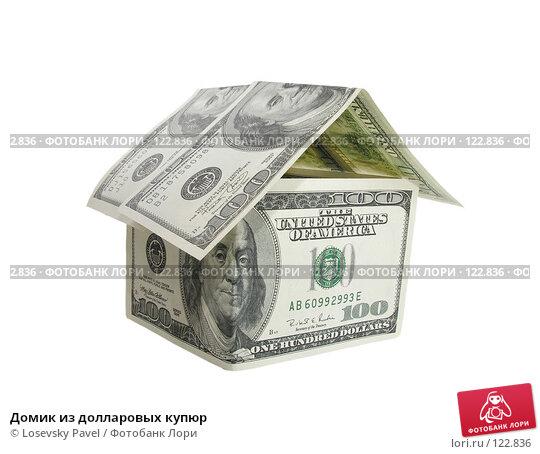 Домик из долларовых купюр, фото № 122836, снято 4 ноября 2005 г. (c) Losevsky Pavel / Фотобанк Лори