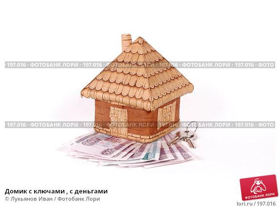 Купить «Домик с ключами , с деньгами», фото № 197016, снято 7 февраля 2008 г. (c) Лукьянов Иван / Фотобанк Лори