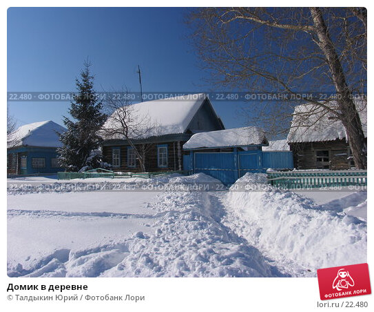 Домик в деревне, фото № 22480, снято 24 февраля 2007 г. (c) Талдыкин Юрий / Фотобанк Лори