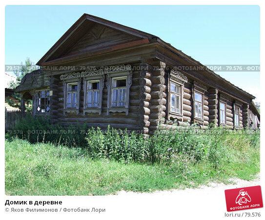 Домик в деревне, фото № 79576, снято 19 июля 2007 г. (c) Яков Филимонов / Фотобанк Лори