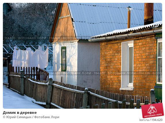 Домик в деревне, фото № 194620, снято 6 января 2008 г. (c) Юрий Синицын / Фотобанк Лори