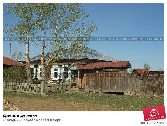 Домик в деревне, фото № 313336, снято 19 мая 2008 г. (c) Талдыкин Юрий / Фотобанк Лори