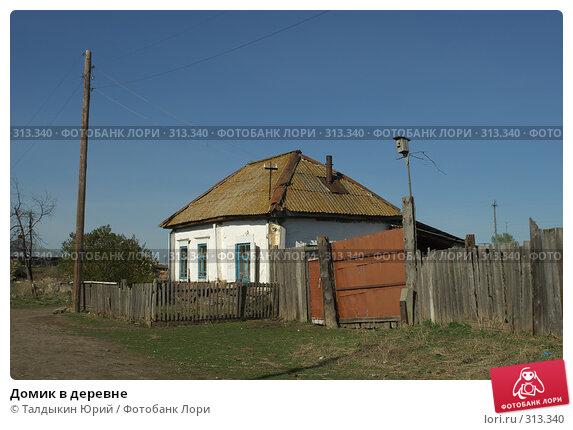 Купить «Домик в деревне», фото № 313340, снято 19 мая 2008 г. (c) Талдыкин Юрий / Фотобанк Лори