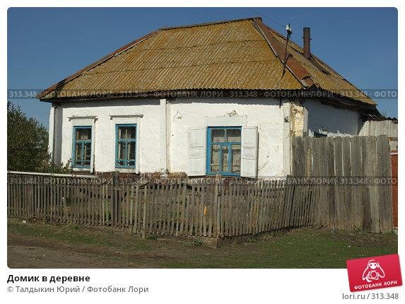 Домик в деревне, фото № 313348, снято 19 мая 2008 г. (c) Талдыкин Юрий / Фотобанк Лори