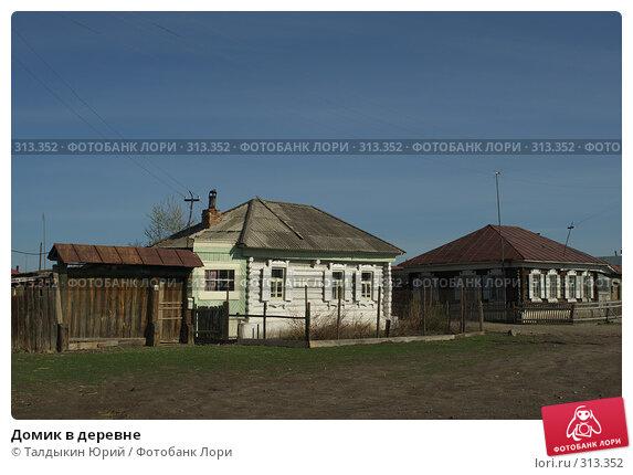 Купить «Домик в деревне», фото № 313352, снято 19 мая 2008 г. (c) Талдыкин Юрий / Фотобанк Лори