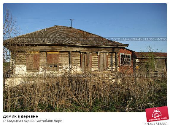 Купить «Домик в деревне», фото № 313360, снято 19 мая 2008 г. (c) Талдыкин Юрий / Фотобанк Лори