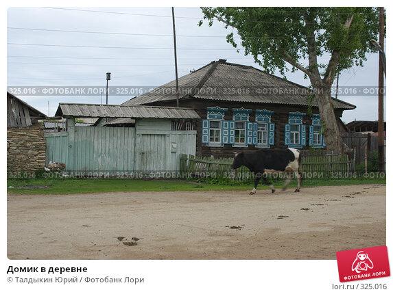 Домик в деревне, фото № 325016, снято 10 июня 2008 г. (c) Талдыкин Юрий / Фотобанк Лори
