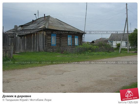 Домик в деревне, фото № 325020, снято 10 июня 2008 г. (c) Талдыкин Юрий / Фотобанк Лори