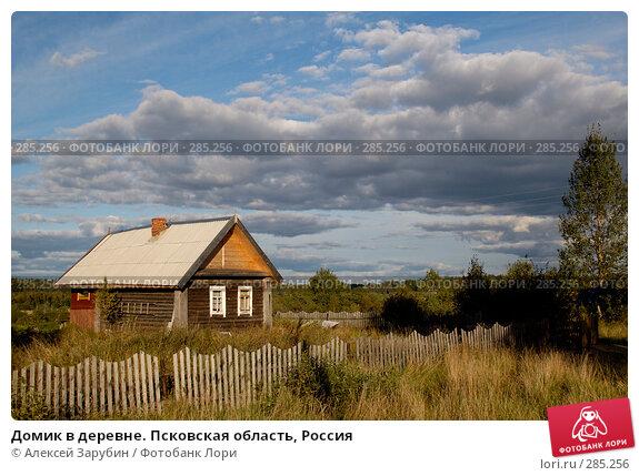 Купить «Домик в деревне. Псковская область, Россия», фото № 285256, снято 8 сентября 2007 г. (c) Алексей Зарубин / Фотобанк Лори