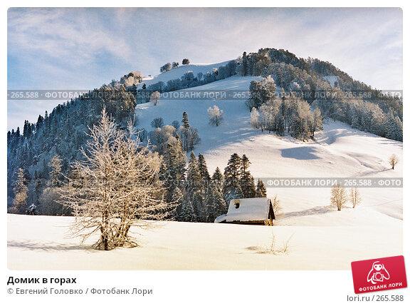 Домик в горах, фото № 265588, снято 19 января 2017 г. (c) Евгений Головко / Фотобанк Лори