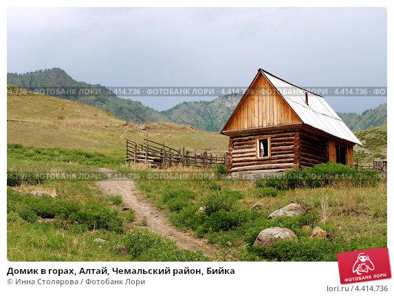 Купить «Домик в горах, Алтай, Чемальский район, Бийка», фото № 4414736, снято 9 июня 2011 г. (c) Инна Столярова / Фотобанк Лори