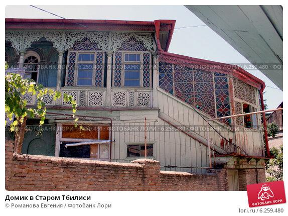 Домик в Старом Тбилиси. Стоковое фото, фотограф Романова Евгения / Фотобанк Лори