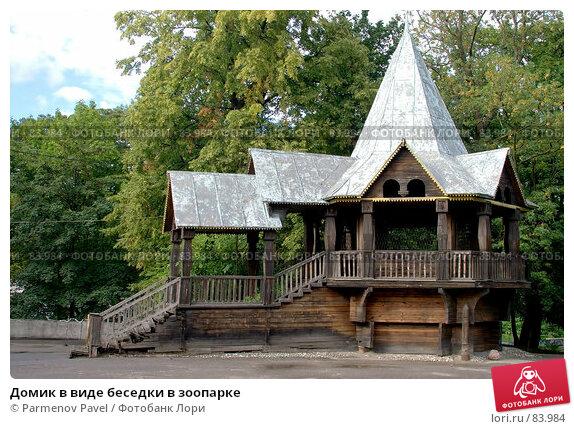 Купить «Домик в виде беседки в зоопарке», фото № 83984, снято 4 сентября 2007 г. (c) Parmenov Pavel / Фотобанк Лори