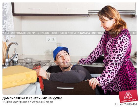 домохозяйка и сантехник на кухне