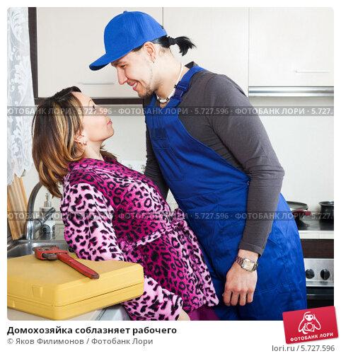 domrabotnitsi-soblaznyayut
