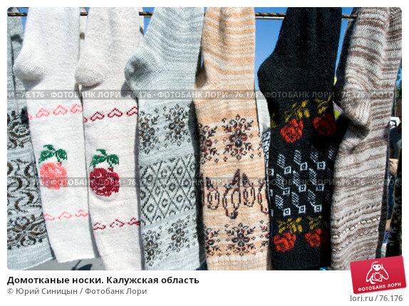 Купить «Домотканые носки. Калужская область», фото № 76176, снято 11 августа 2007 г. (c) Юрий Синицын / Фотобанк Лори