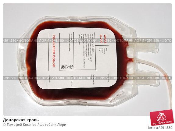 Купить «Донорская кровь», фото № 291580, снято 19 мая 2008 г. (c) Тимофей Косачев / Фотобанк Лори