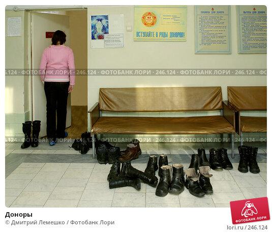 Купить «Доноры», фото № 246124, снято 18 февраля 2008 г. (c) Дмитрий Лемешко / Фотобанк Лори
