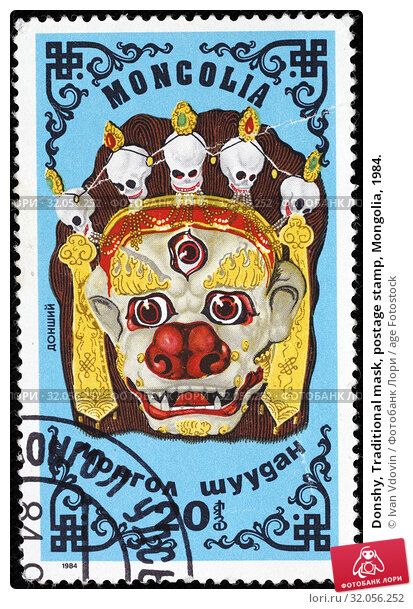 Donshy, Traditional mask, postage stamp, Mongolia, 1984. (2015 год). Редакционное фото, фотограф Ivan Vdovin / age Fotostock / Фотобанк Лори
