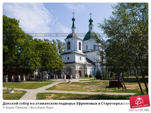 Донской собор на атаманском подворье Ефремовых в Старочеркасске, фото № 97784, снято 18 августа 2007 г. (c) Борис Панасюк / Фотобанк Лори