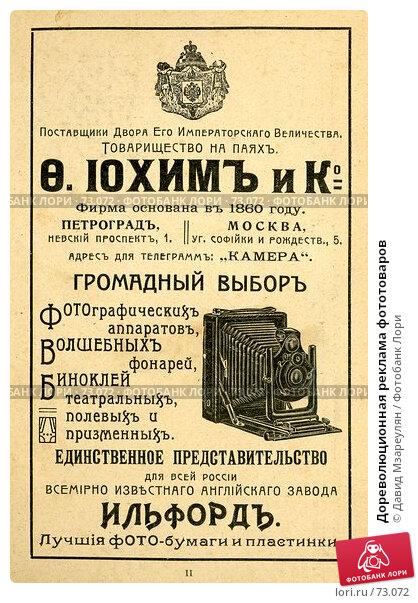 Купить «Дореволюционная реклама фототоваров», иллюстрация № 73072 (c) Давид Мзареулян / Фотобанк Лори