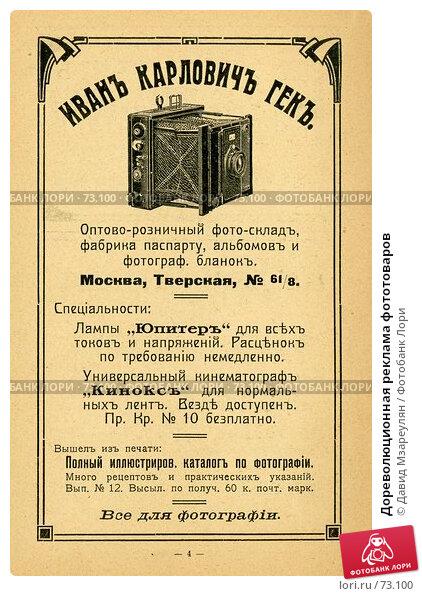 Купить «Дореволюционная реклама фототоваров», иллюстрация № 73100 (c) Давид Мзареулян / Фотобанк Лори