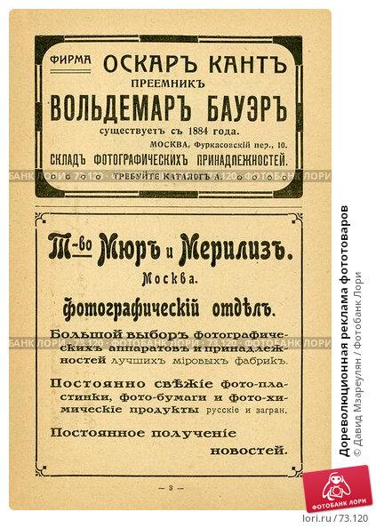 Дореволюционная реклама фототоваров, иллюстрация № 73120 (c) Давид Мзареулян / Фотобанк Лори