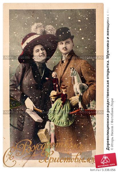 Купить «Дореволюционная рождественская открытка. Мужчина и женщина с подарками», иллюстрация № 3338056 (c) Игорь Низов / Фотобанк Лори