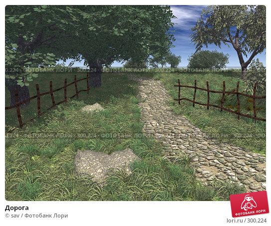 Дорога, иллюстрация № 300224 (c) sav / Фотобанк Лори