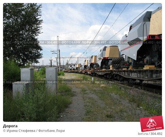 Дорога, фото № 304492, снято 17 июля 2007 г. (c) Ирина Стюфеева / Фотобанк Лори