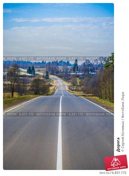 Дорога. Стоковое фото, фотограф Сергей Кочевых / Фотобанк Лори