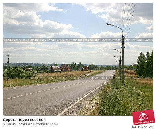 Дорога через поселок, фото № 54596, снято 21 июня 2007 г. (c) Елена Блохина / Фотобанк Лори