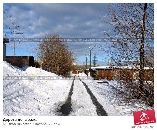 Купить «Дорога до гаража», фото № 109788, снято 25 марта 2007 г. (c) Бяков Вячеслав / Фотобанк Лори