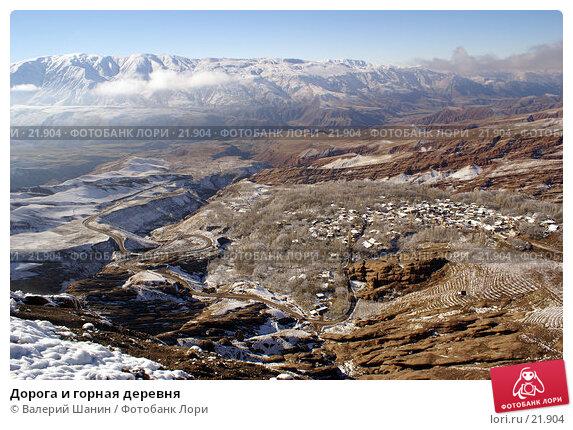Дорога и горная деревня, фото № 21904, снято 21 ноября 2006 г. (c) Валерий Шанин / Фотобанк Лори