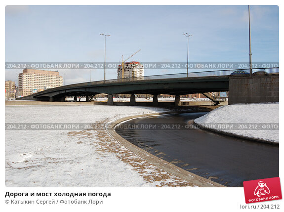 Дорога и мост холодная погода, фото № 204212, снято 16 февраля 2008 г. (c) Катыкин Сергей / Фотобанк Лори