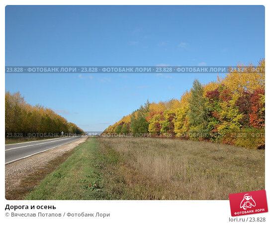 Дорога и осень, фото № 23828, снято 24 сентября 2002 г. (c) Вячеслав Потапов / Фотобанк Лори