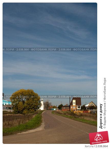 Купить «Дорога к дому», фото № 2038864, снято 28 сентября 2010 г. (c) Вадим Морозов / Фотобанк Лори