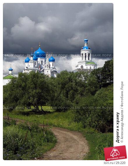 Дорога к храму, фото № 29220, снято 21 июля 2006 г. (c) Александр Авдеев / Фотобанк Лори