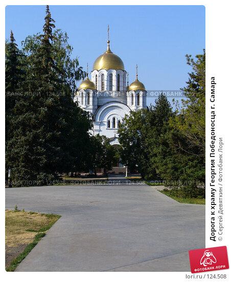 Дорога к храму Георгия Победоносца г. Самара, фото № 124508, снято 19 августа 2007 г. (c) Сергей Девяткин / Фотобанк Лори